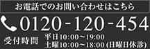 0120-120-454