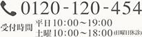 tel:0120-120-454 受付時間10:00~20:00(日曜休診)