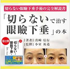 切らないで治す眼瞼下垂の本