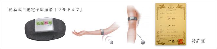 簡易式自動電子駆血帯「マサキカフ」