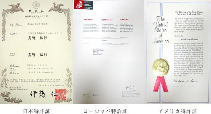 マサキカフ特許