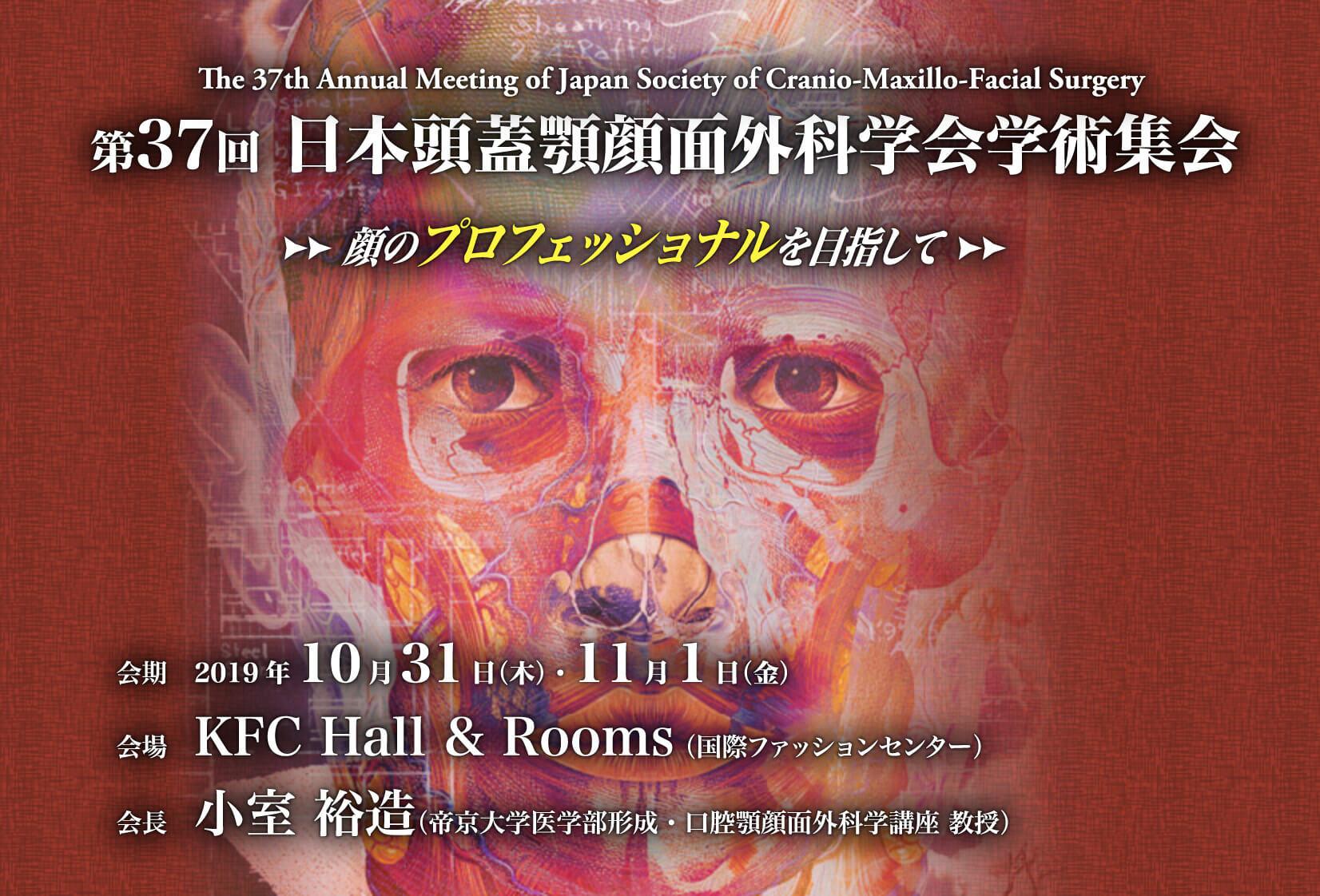 小室先生が日本頭蓋顎顔面外科学会学術集会の会長を務めます。